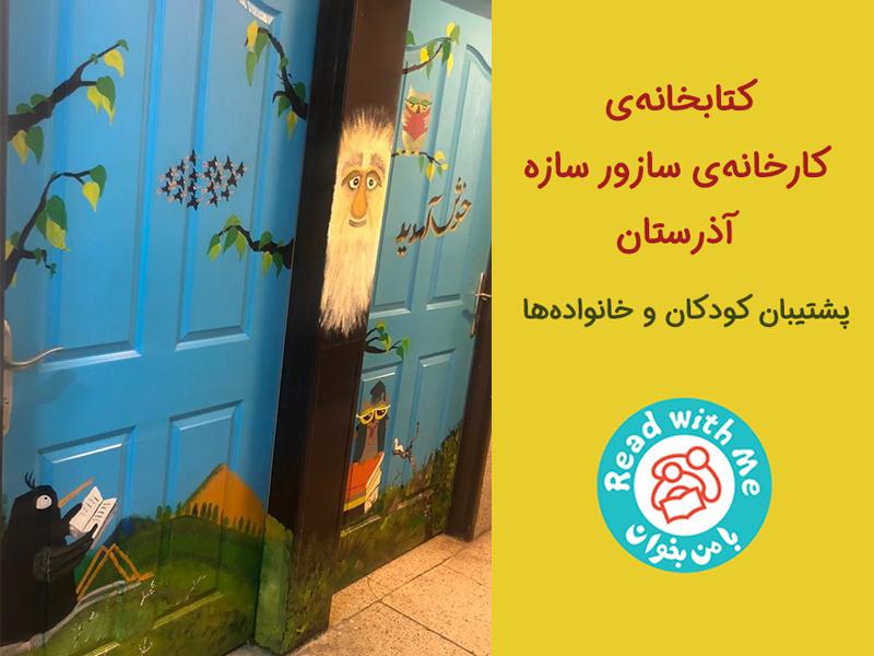 کتابخانه کارخانهی سازور سازه آذرستان، پشتیبان کودکان و خانوادهها