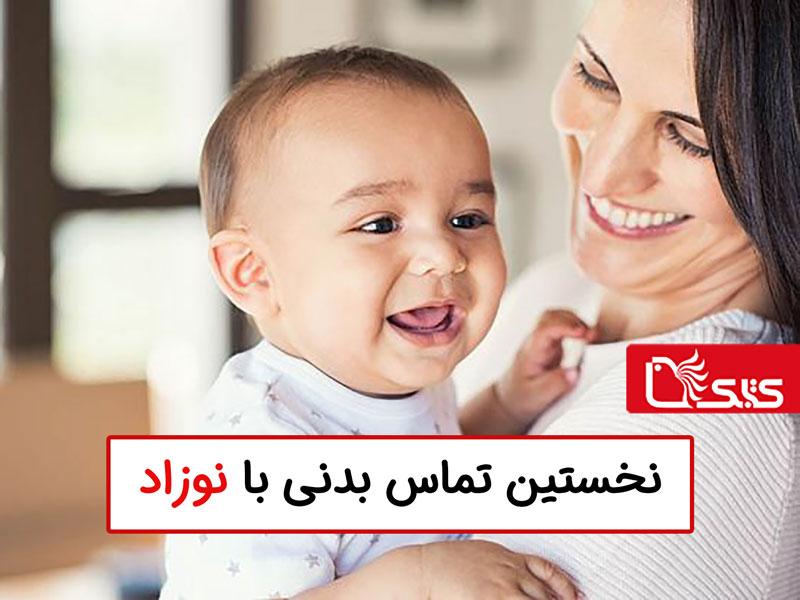 نخستین تماس بدنی با نوزاد و اولین شیر دادن به او بعد از تولد