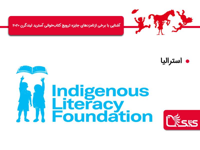 آشنایی با برخی از نامزدهای جایزه ترویج کتابخوانی آسترید لیندگرن ۲۰۲۰ - Indigenous Literacy Foundation