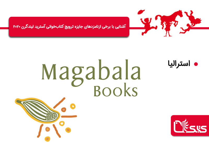 آشنایی با برخی از نامزدهای جایزه ترویج کتابخوانی آسترید لیندگرن ۲۰۲۰ - Magabala Books