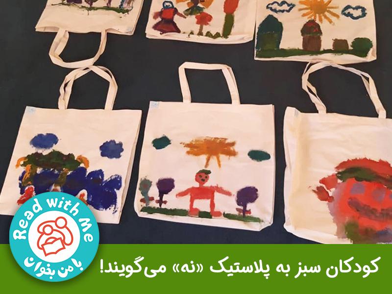 کودکان سبز به پلاستیک «نه» میگویند!