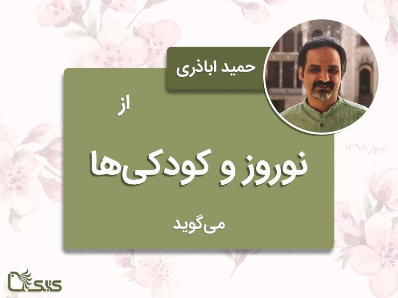 حمید اباذری از نوروز و کودکیها میگوید