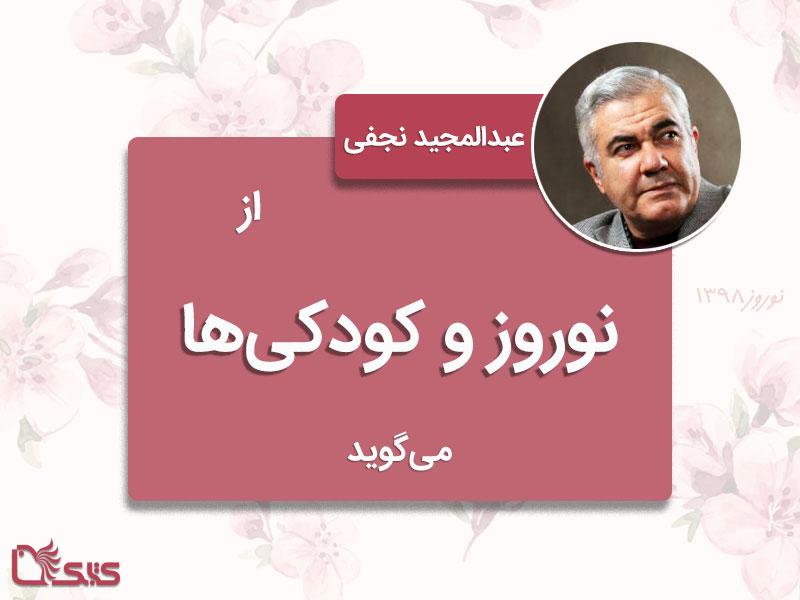 عبدالمجید نجفی از نوروز و کودکیها میگوید