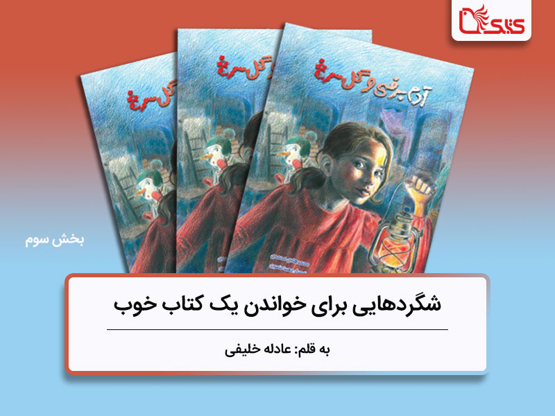 شگردهایی برای خواندن یک کتاب خوب، بررسی کتاب آدم برفی و گل سرخ، بخش سوم