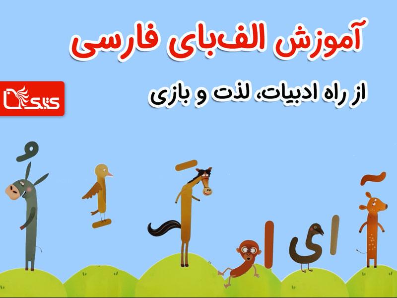 آموزش الفبای فارسی از راه ادبیات، لذت و بازی