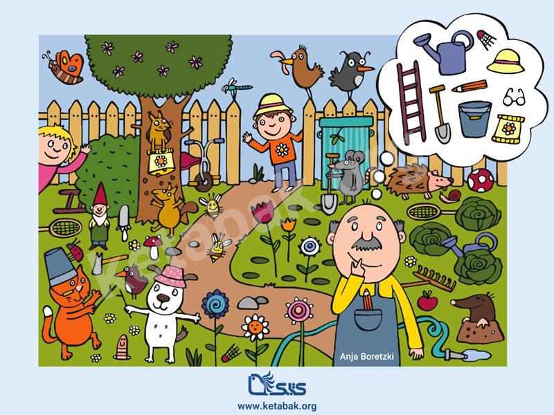 بازی بگرد و پیدا کن در باغچه
