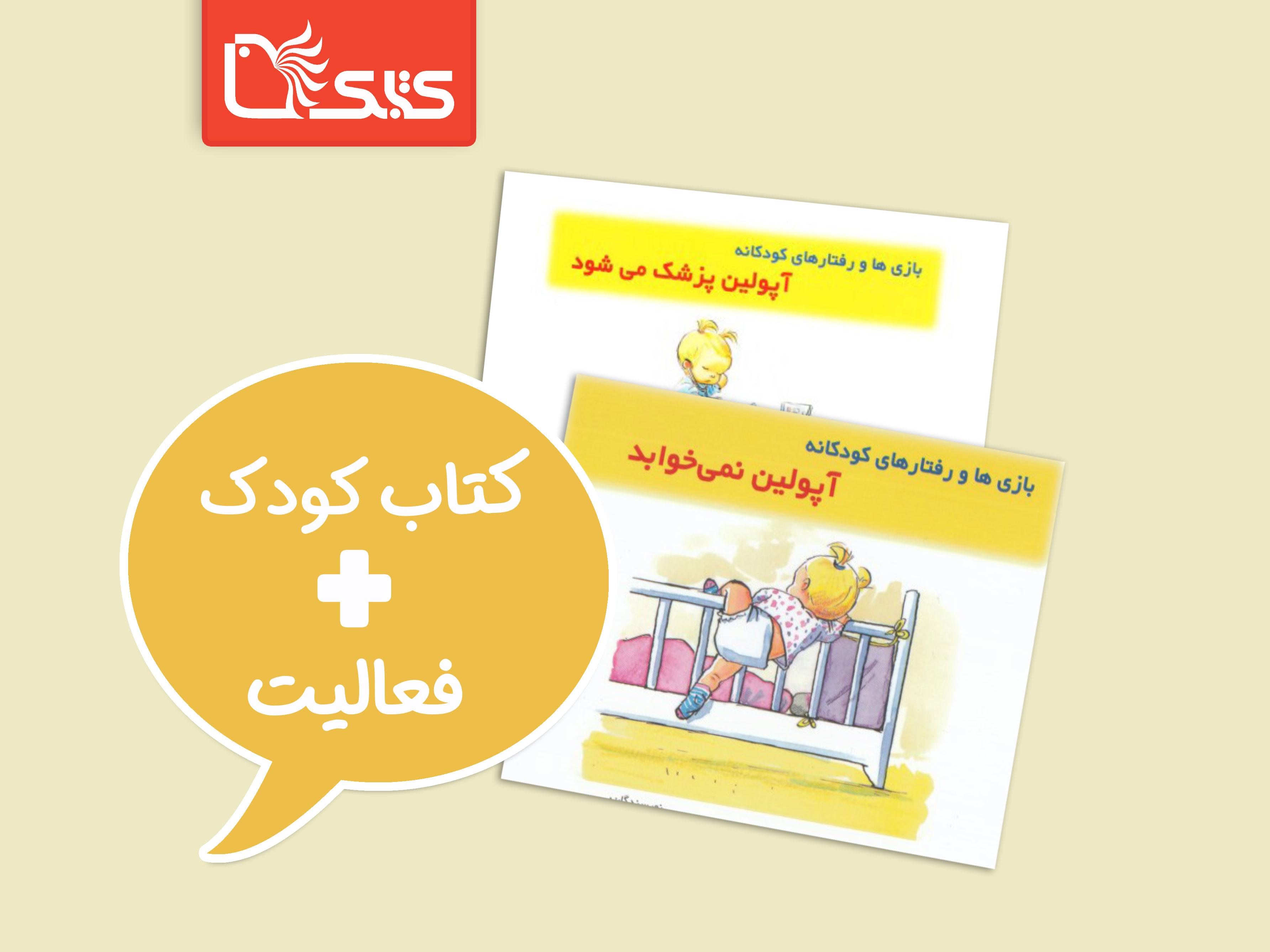 فعالیت پیشنهادی برای مجموعه کتاببازیها و رفتارهای کودکانه