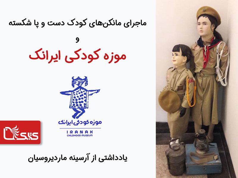ماجرای مانکنهای کودک دست و پا شکسته و موزه کودکی ایرانک