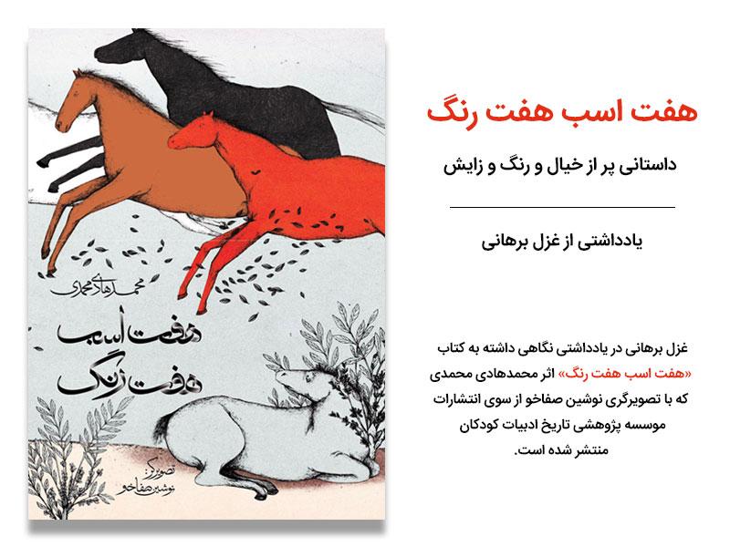 هفت اسب هفت رنگ، داستانی پر از خیال و رنگ و زایش