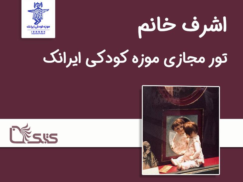 تور مجازی موزه کودکی ایرانک (اشرف خانم)
