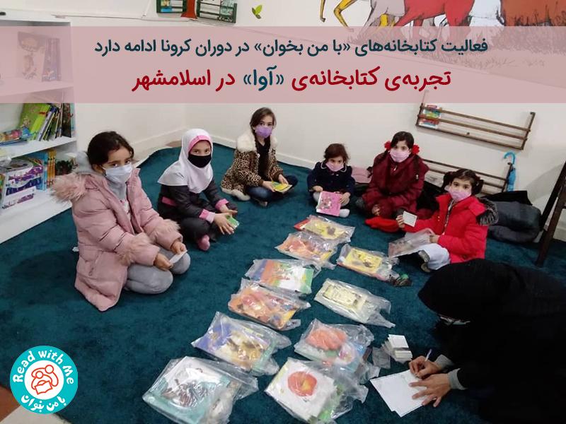 تجربهی کتابخانهی «آوا» در اسلامشهر