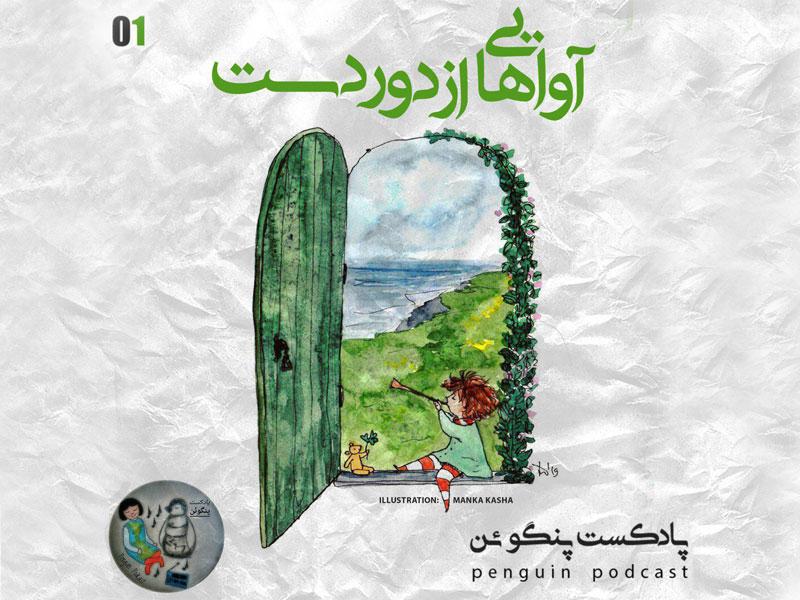 پادکست پنگوئن نخستین پادکست فارسی زبان با موضوع کودک و طبیعت