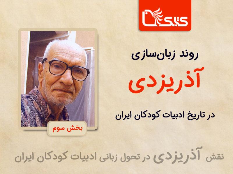 روند زبانسازی آذریزدی در تاریخ ادبیات کودکان ایران
