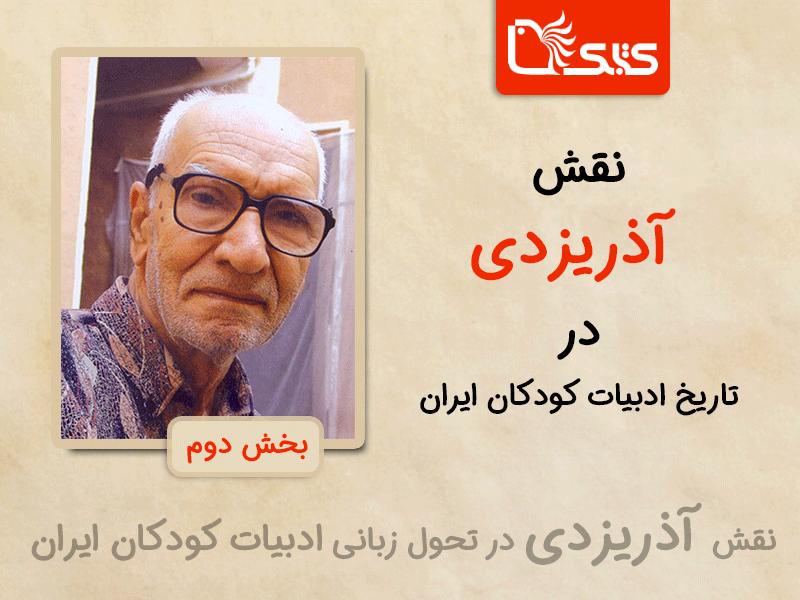 نقش آذریزدی در تاریخ ادبیات کودکان ایران