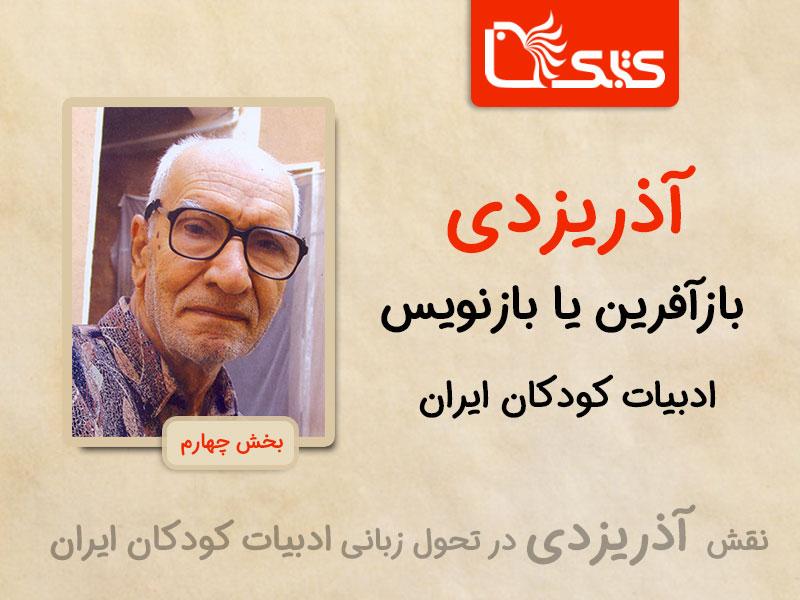 آذریزدی، بازآفرین یا بازنویس ادبیات کودکان ایران