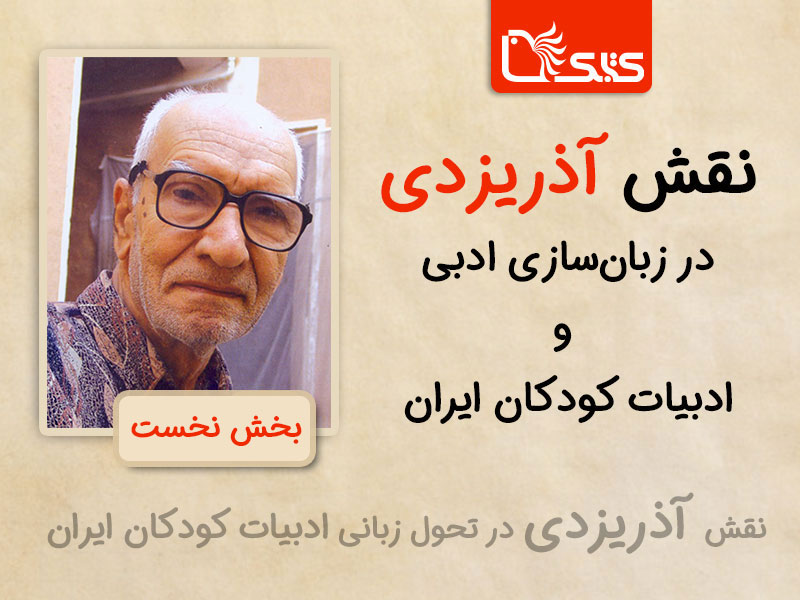 نقش آذریزدی در زبانسازی ادبی و ادبیات کودکان ایران