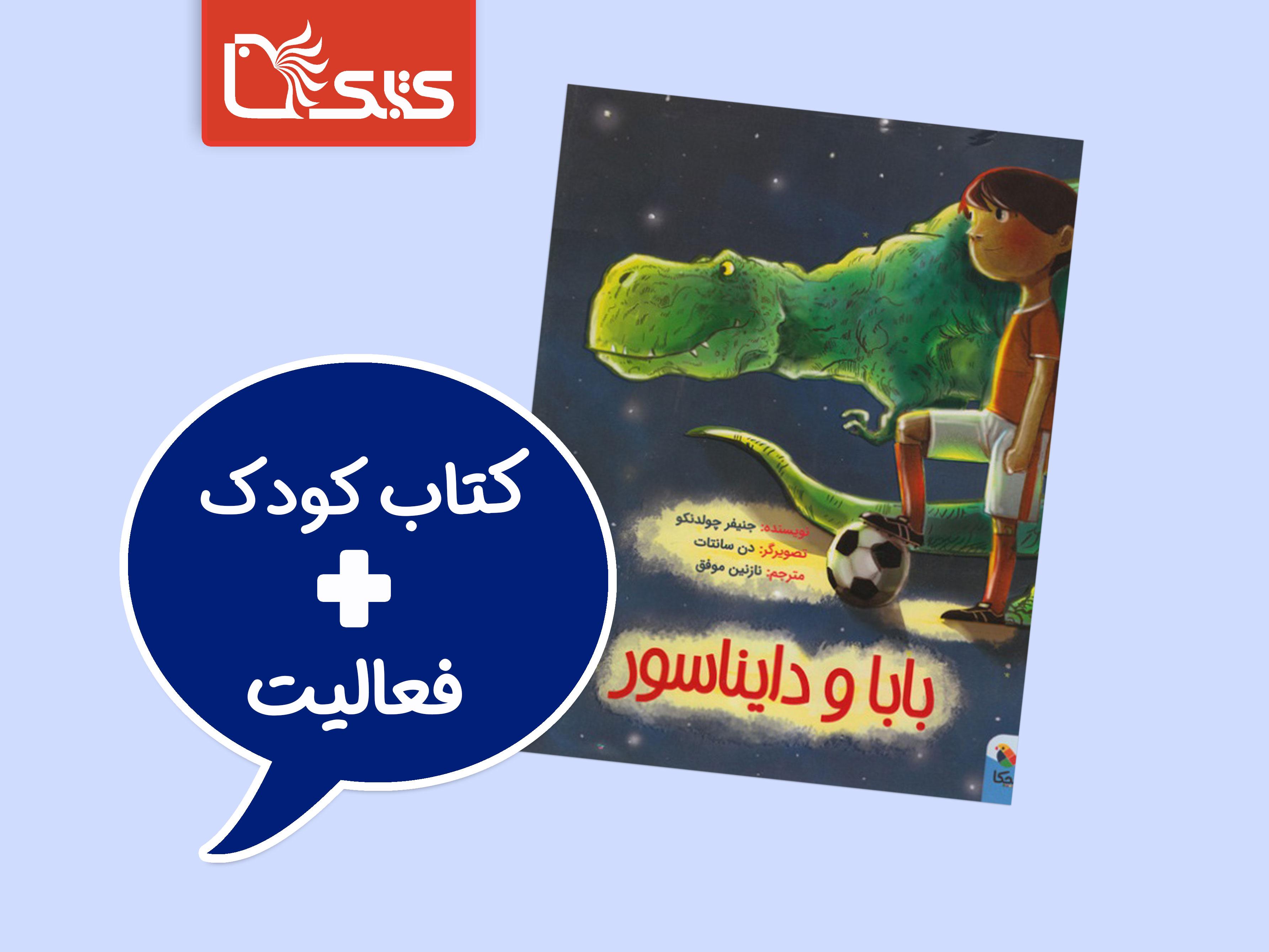 فعالیت پیشنهادی برای کتاب بابا و دایناسور