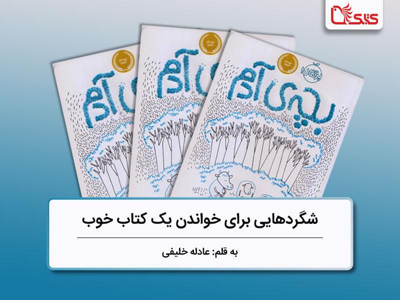 شگردهایی برای خواندن یک کتاب خوب، بررسی کتاب «بچهی آدم»