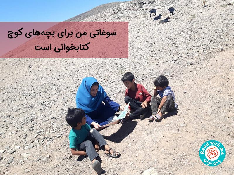 تجربهای از بلندخوانی با کودکان عشایر خراسان جنوبی