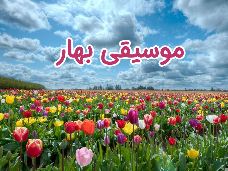 موسیقی بهار