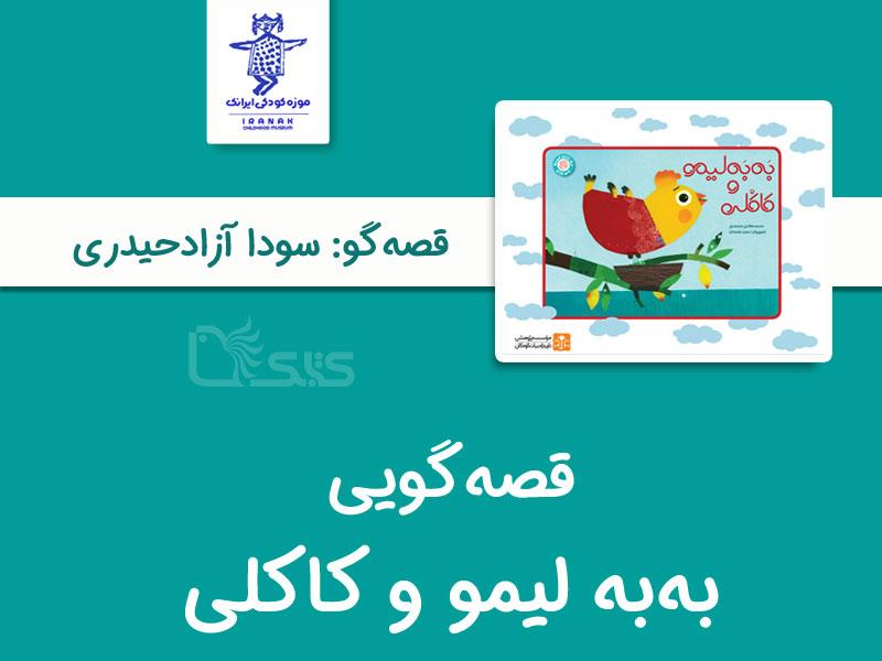 قصهگویی به به لیمو و کاکلی توسط سودا آزادحیدری