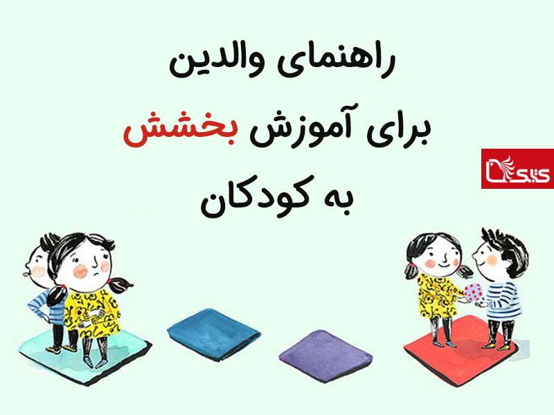 راهنمای والدین برای آموزش بخشش به کودکان