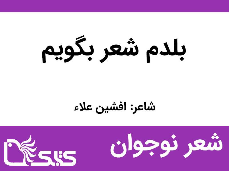 شعر بلدم شعر بگویم از افشین علاء