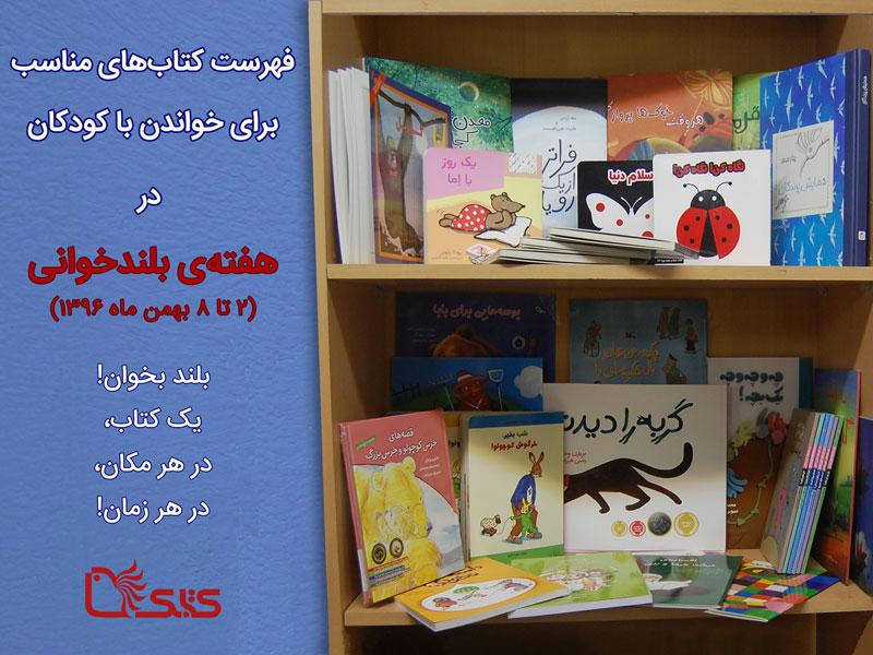 فهرست کتاب هایی برای خواندن با کودکان به مناسبت هفته بلندخوانی