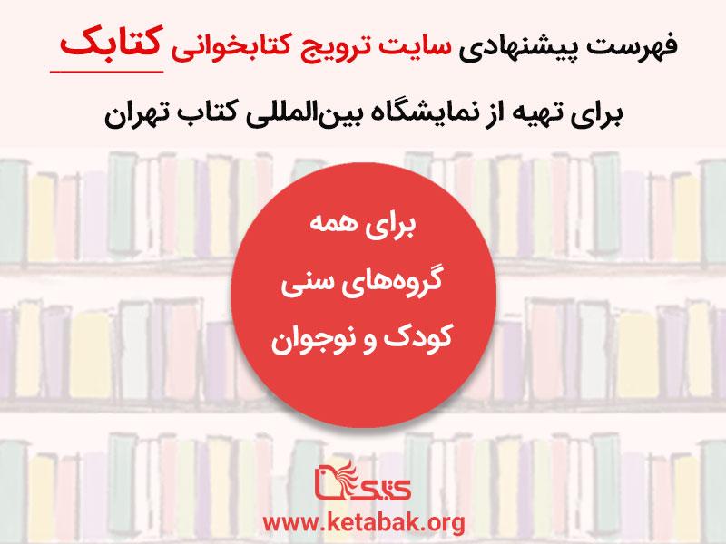 فهرست کتابک به مناسبت سی و یکمین نمایشگاه کتاب تهران