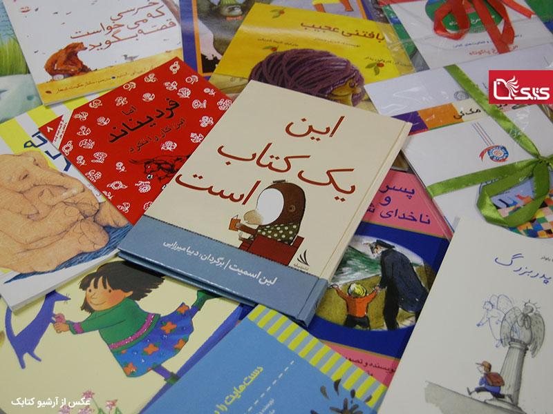کتاب عیدی بدهیم!