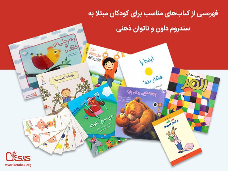 فهرست کتابهای مناسب کودکان مبتلا به سندروم داون