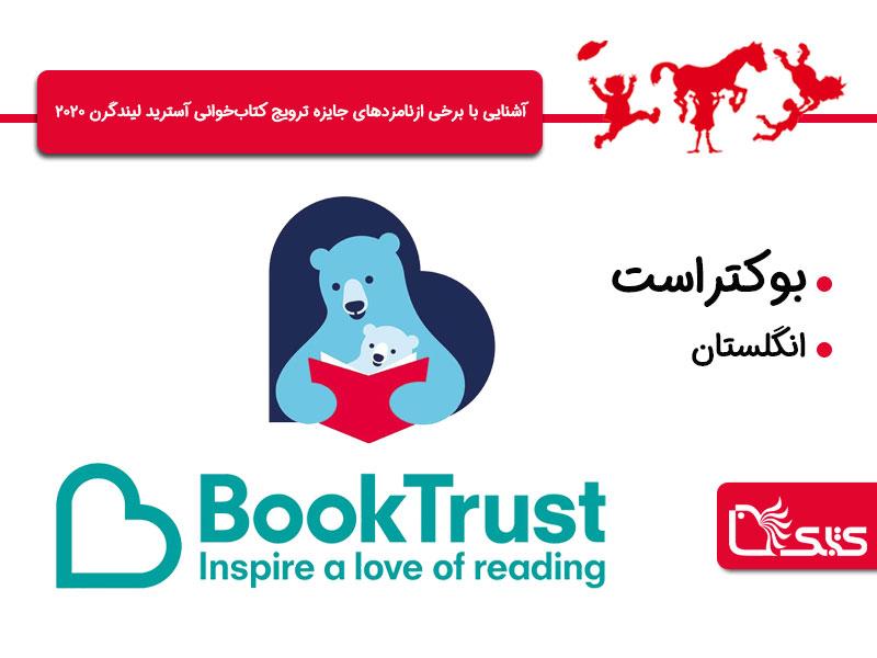 آشنایی با برخی از نامزدهای جایزه ترویج کتابخوانی آسترید لیندگرن ۲۰۲۰ - BookTrust