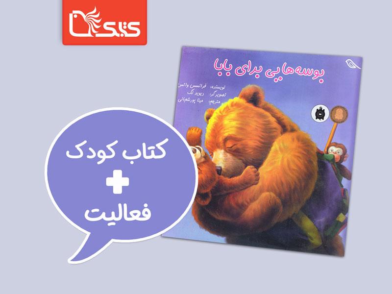 فعالیت پیشنهادی برای کتاب بوسههایی برای بابا