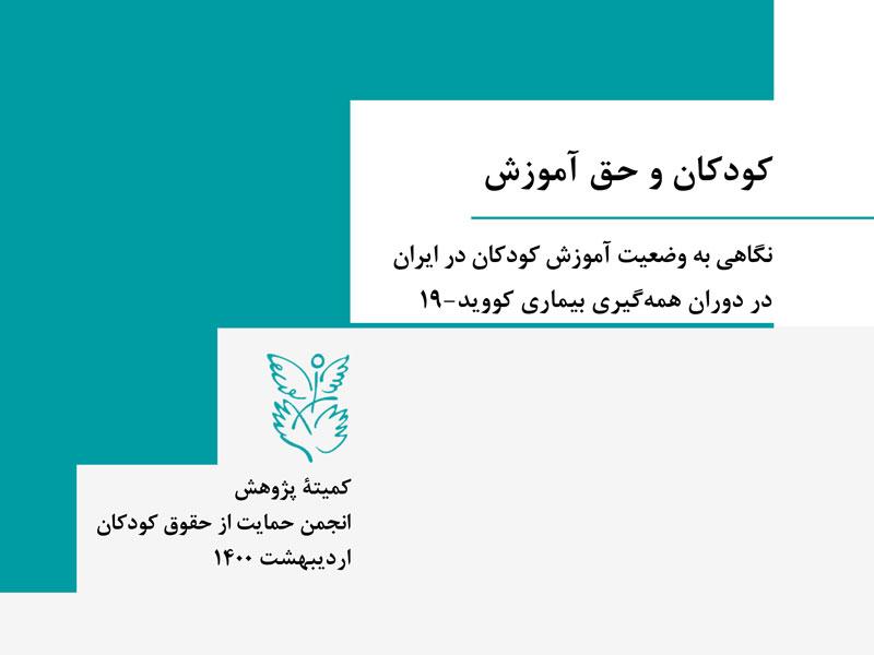 کودکان و حق آموزش: نگاهی به وضعیت آموزش کودکان در ایران در دوران همهگیری بیماری کووید-۱۹