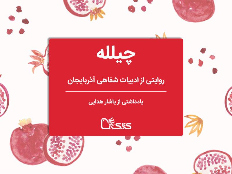 چیلله ، روایتی از ادبیات شفاهی آذربایجان