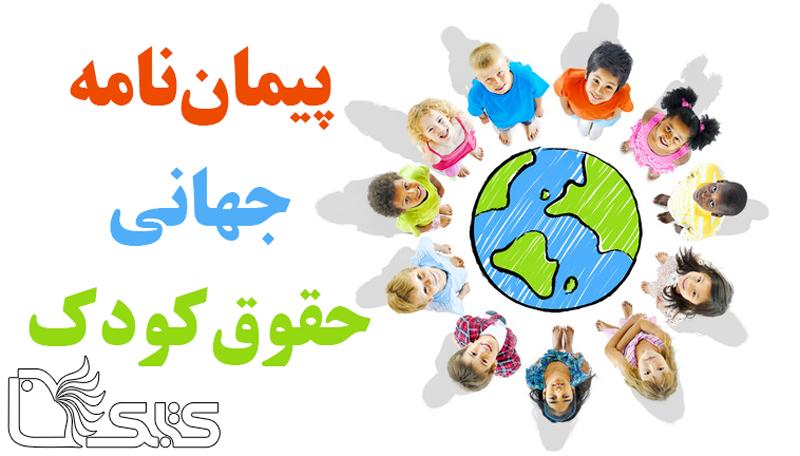 پيمان نامه جهانی حقوق کودک