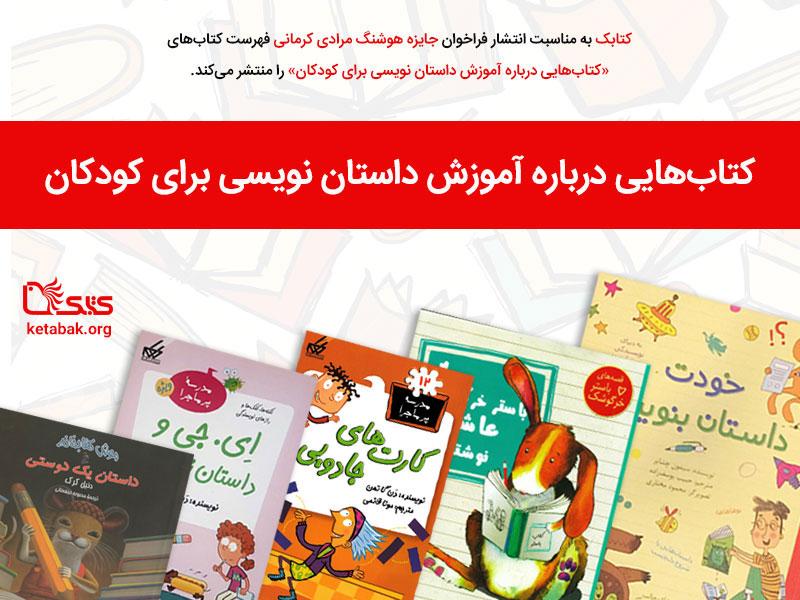 کتابهایی درباره آموزش داستان نویسی برای کودکان