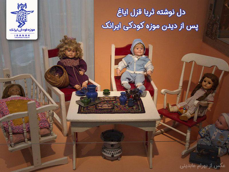 دل نوشته ثریا قزل ایاغ پس از دیدن موزه کودکی ایرانک