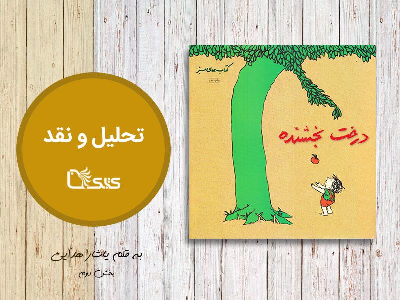 تحلیل و نقد کتاب درخت بخشنده، بخش دوم