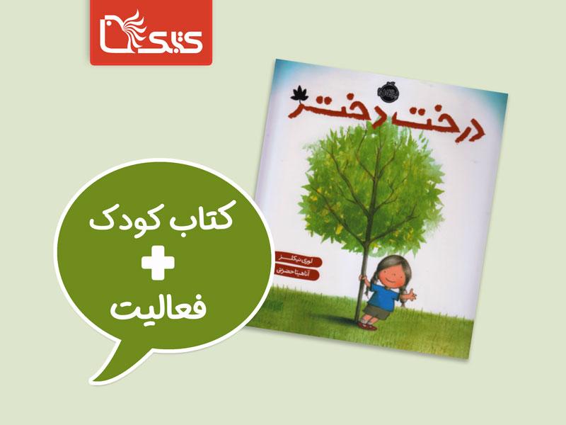 فعالیت پیشنهادی برای کتاب درخت دختر