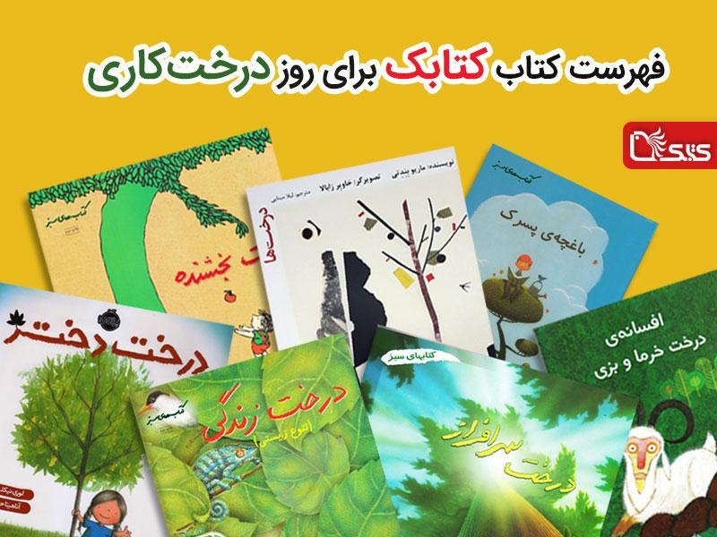 کتابهایی برای جشن روز درختکاری