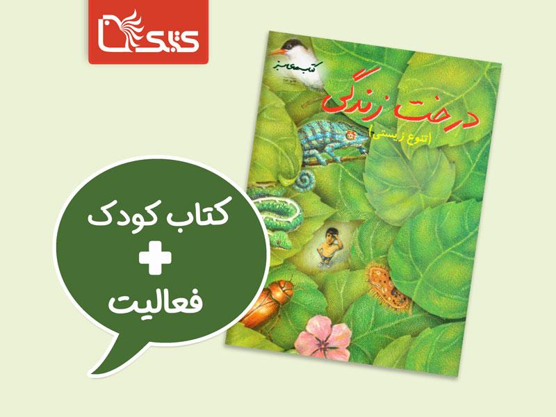 فعالیت پیشنهادی برای کتاب درخت زندگی (تنوع زیستی)