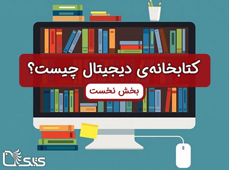 کتابخانهی دیجیتال چیست و چه مزایایی دارد؟ (بخش اول)