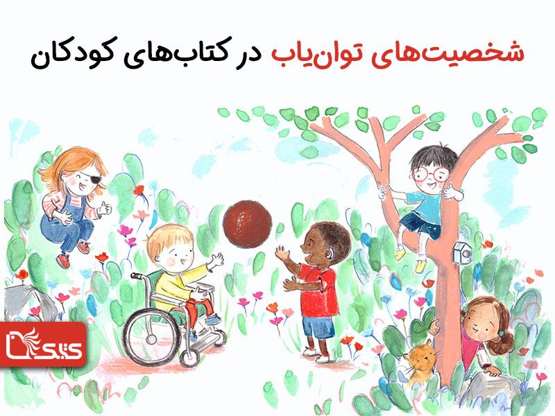 شخصیتهای توانیاب در کتابهای کودکان