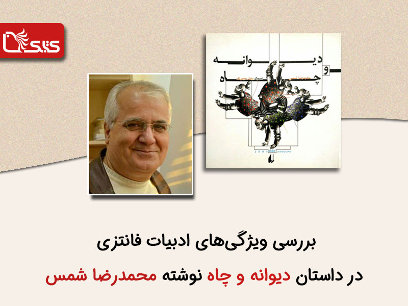 بررسی ویژگیهای ادبیات فانتزی در داستان دیوانه و چاه نوشته محمدرضا شمس