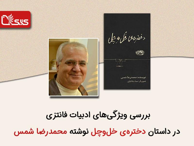 بررسی ویژگیهای ادبیات فانتزی در داستان دختره خل و چِل نوشته محمدرضا شمس