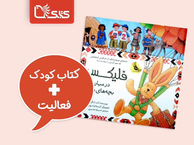 فعالیت پیشنهادی برای کتاب فلیکس در میان بچههای دنیا