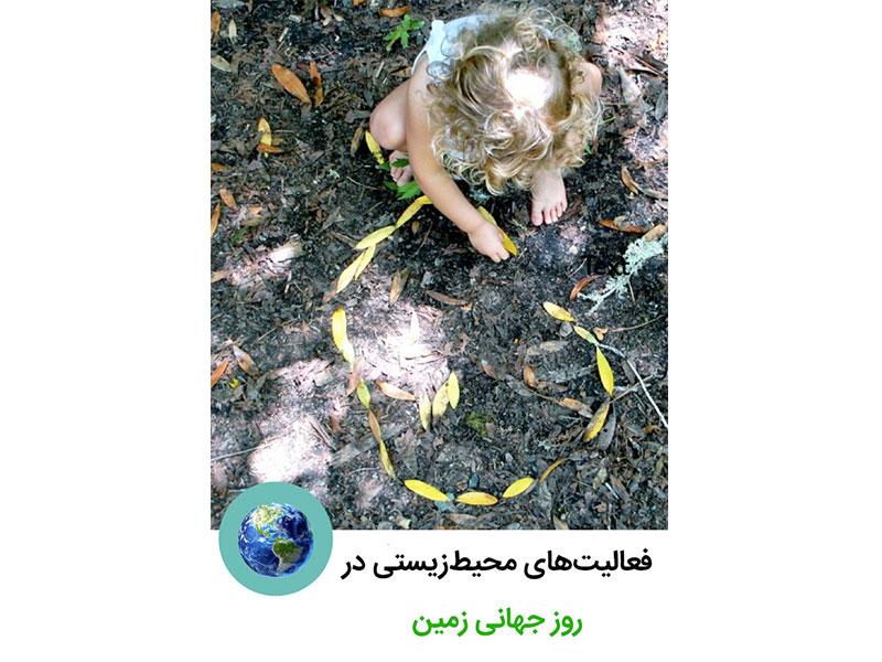 فعالیتهای محیطزیستی با کودکان در جشن روز جهانی زمین