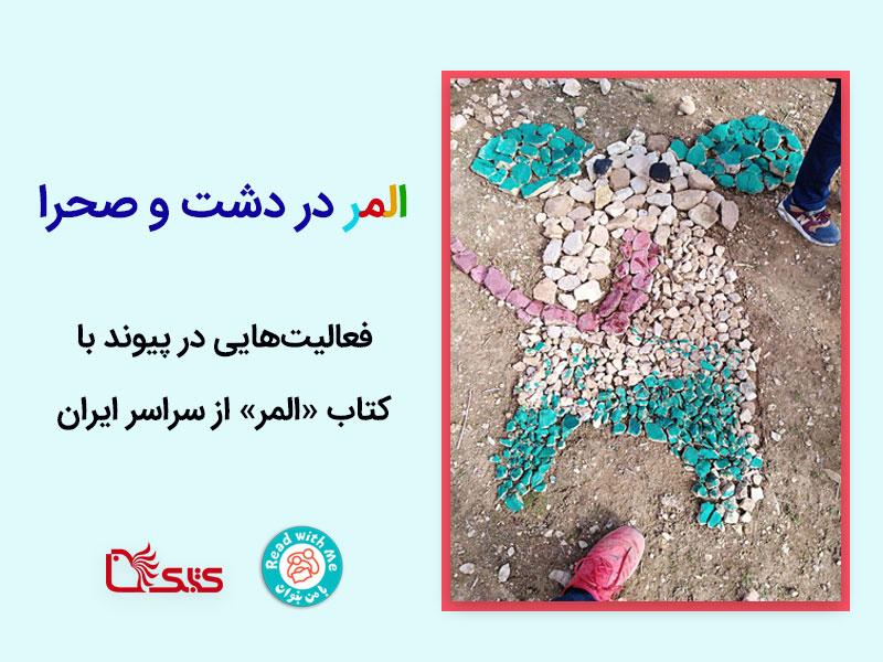 المر در دشت و صحرا - فعالیتهای پس از بلندخوانی در طبیعت