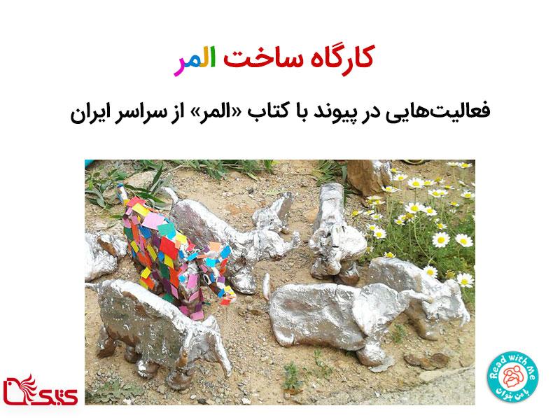 کارگاه ساخت المر - فعالیتهای کتاب «المر» از سراسر ایران
